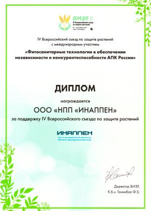 Диплом IV Всероссийского съезда по защите растений