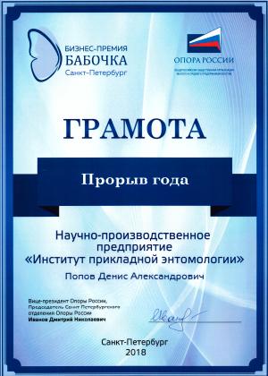 Бизнес премия  — «Прорыв года»