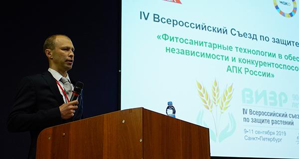 ООО «НПП «ИНАППЕН» приняло участие в IV Всероссийском съезде по защите растений