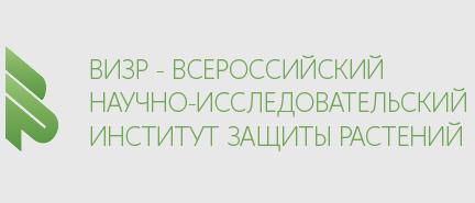 Всероссийский Научно-Исследовательский Институт Защиты Растений