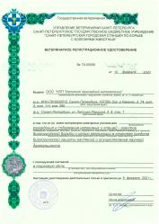 Ветеринарное удостоверение